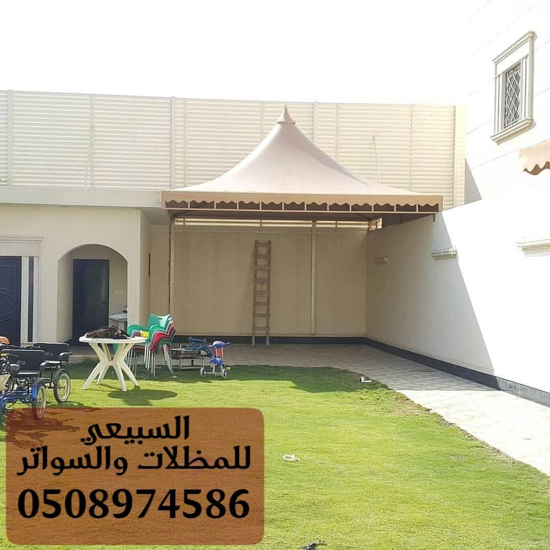اسعار مظلات الحوش الخارجي الرياض p_1740fj4au2.jpg