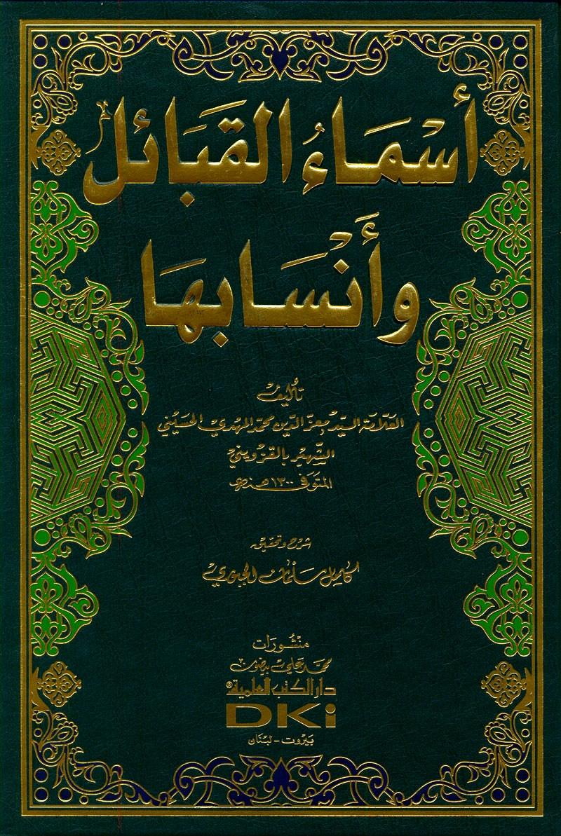 كتاب قبيلة هوازن pdf