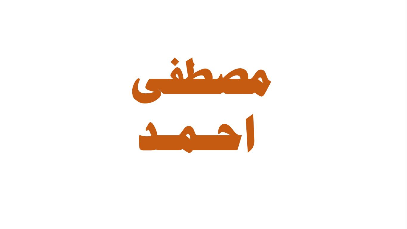 مصطفى احمد