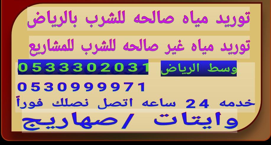 رقم وايت ماء جنوب  الرياض 0533302032 رقم وايت مويه جنوب الرياض P_1176svqvu0