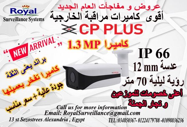 كاميرات مراقبة خارجية عاليه الدقة  Cp-plus