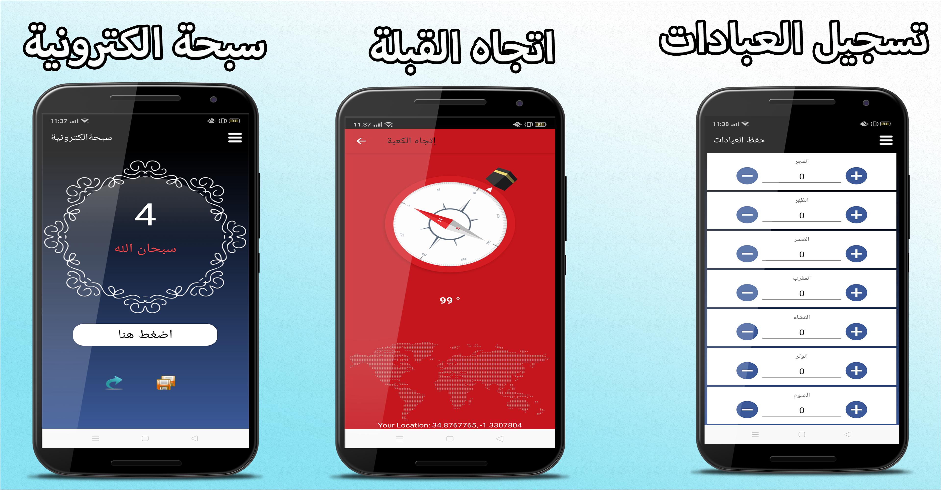 تطبيق زادك يا مسلم حمل الان P_14973gk8h3