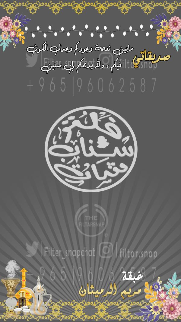 تصميم فلاتر سناب بجميع مناطق الكويت ودول الخليج