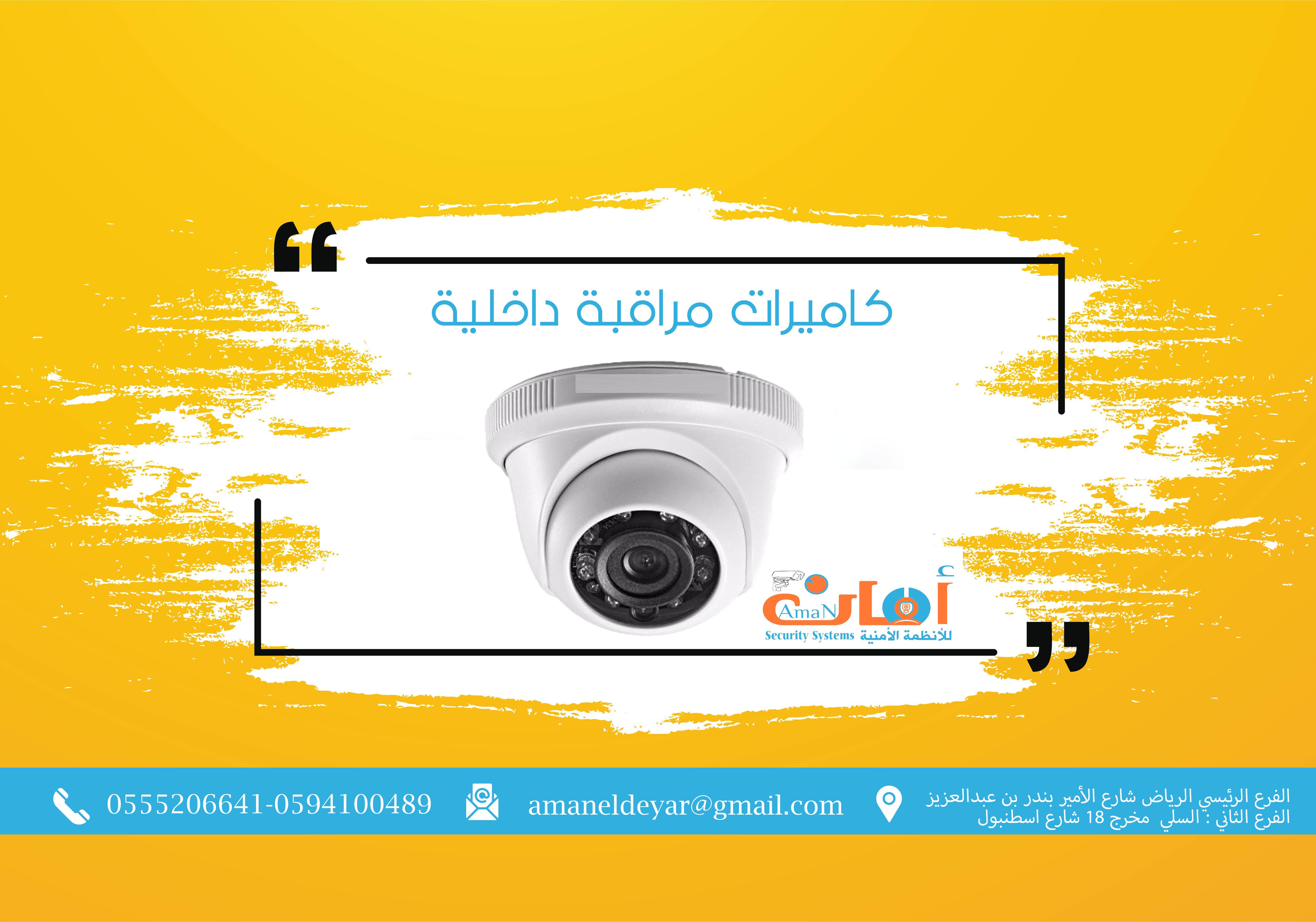 كاميرات مراقبه داخليه * شركة أمان الديار P_1547k93vi3