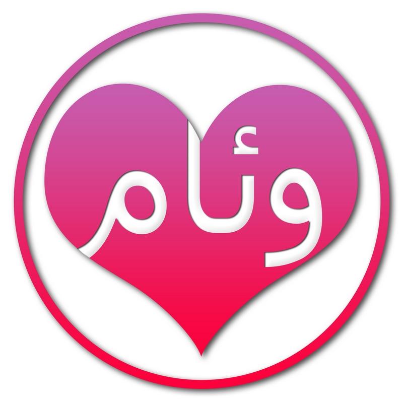 وئام دوت كوم اكبر موقع التواصل الاجتماعي للعرب في كل دول العالم  P_1571jddej1