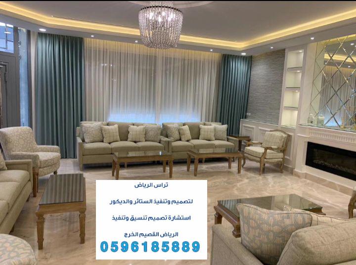 مؤسسه تراس الرياض لأحدث تصاميم p_1623ijb937.jpg