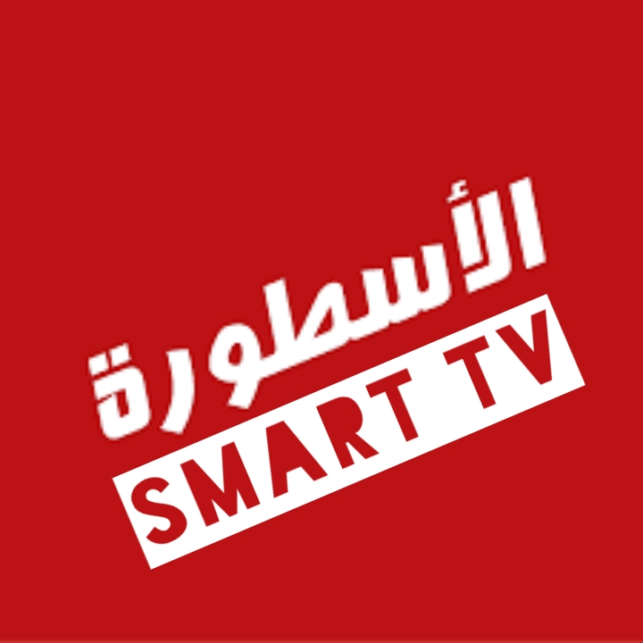 الأسطورة Smart TV v1.0(4.8) + (Url Video - المشغل) (White/Black) (Ad-Free) (Unlocked) (4.7 MB)