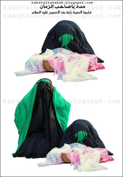 تشبية الشهيدة رقية بنت الإمام الحسين عليه السلام P_1725ekxap1