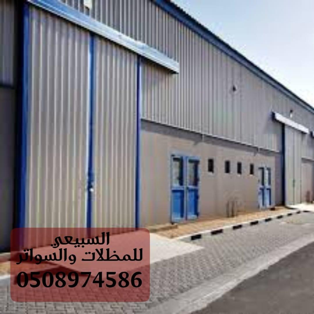 تفصيل هناجر مستودعات الرياض 0508974586 ,  هناجر ومستودعات الرياض , مقاول هناجرالرياض , شركة هناجر الرياض , تركيب هناجر الرياض ,