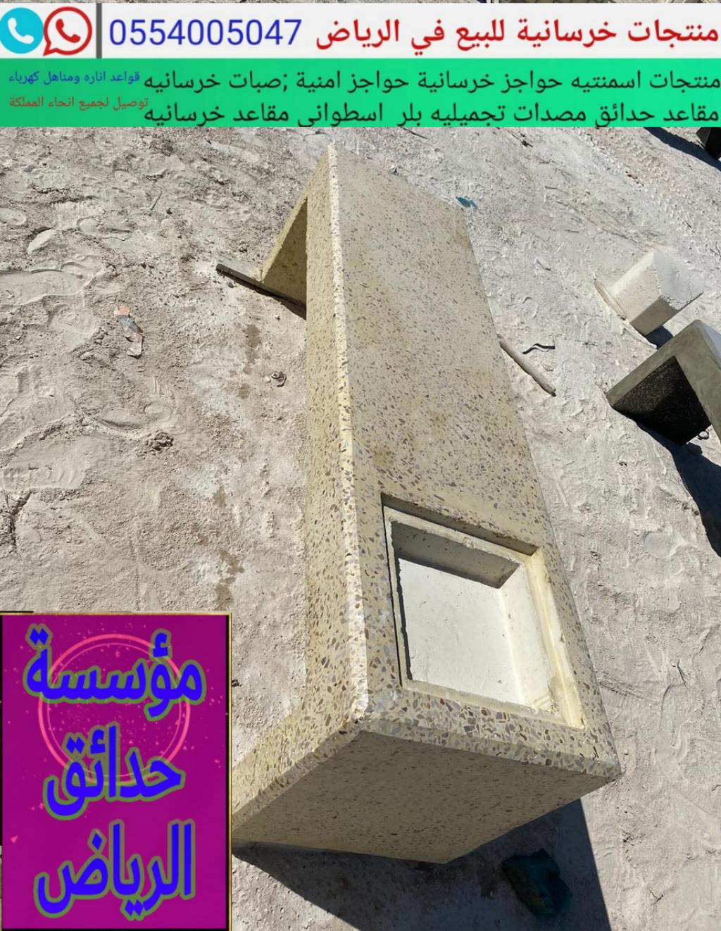 +حواجز تنظيمية بيع وتأجير في الرياض 0554005047 حواجز تنظيمية للبيع في الدمام  - صفحة 3 P_1755xjnds1