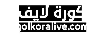 كورة لايف | kora live | مباريات اليوم بث مباشر كوره لايف koora live