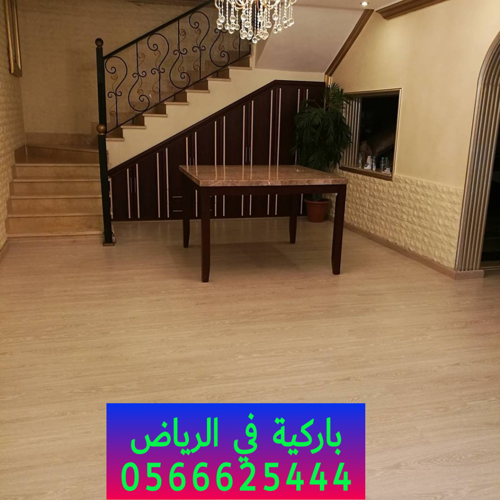 باركيه الرياض 0566625444 تركيب باركية p_1928ahxvx4.jpg