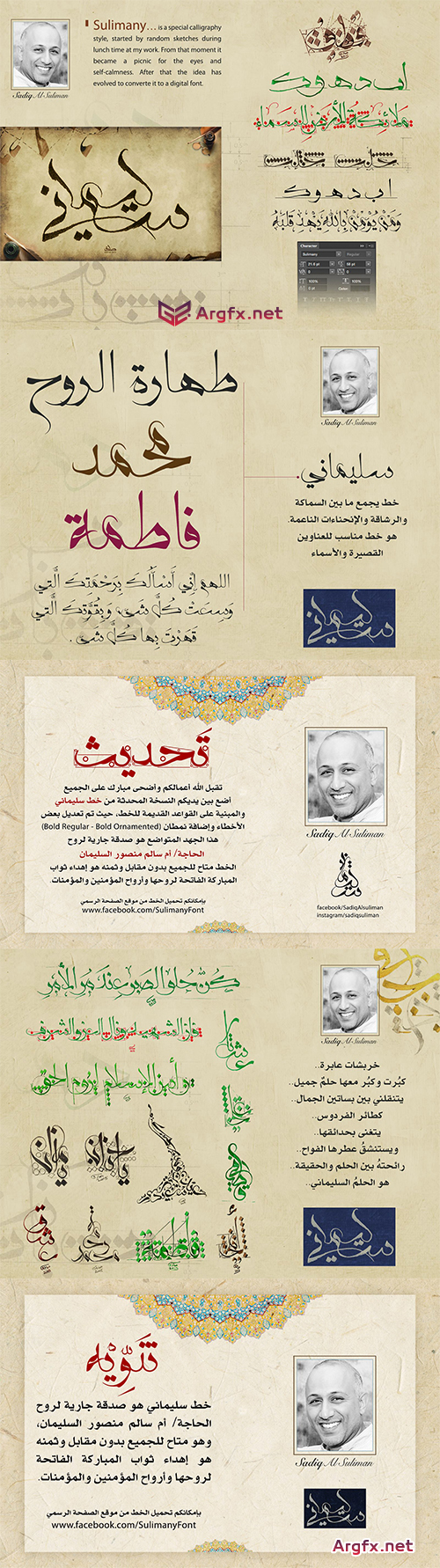 Sulimany Font - Arabic Typeface