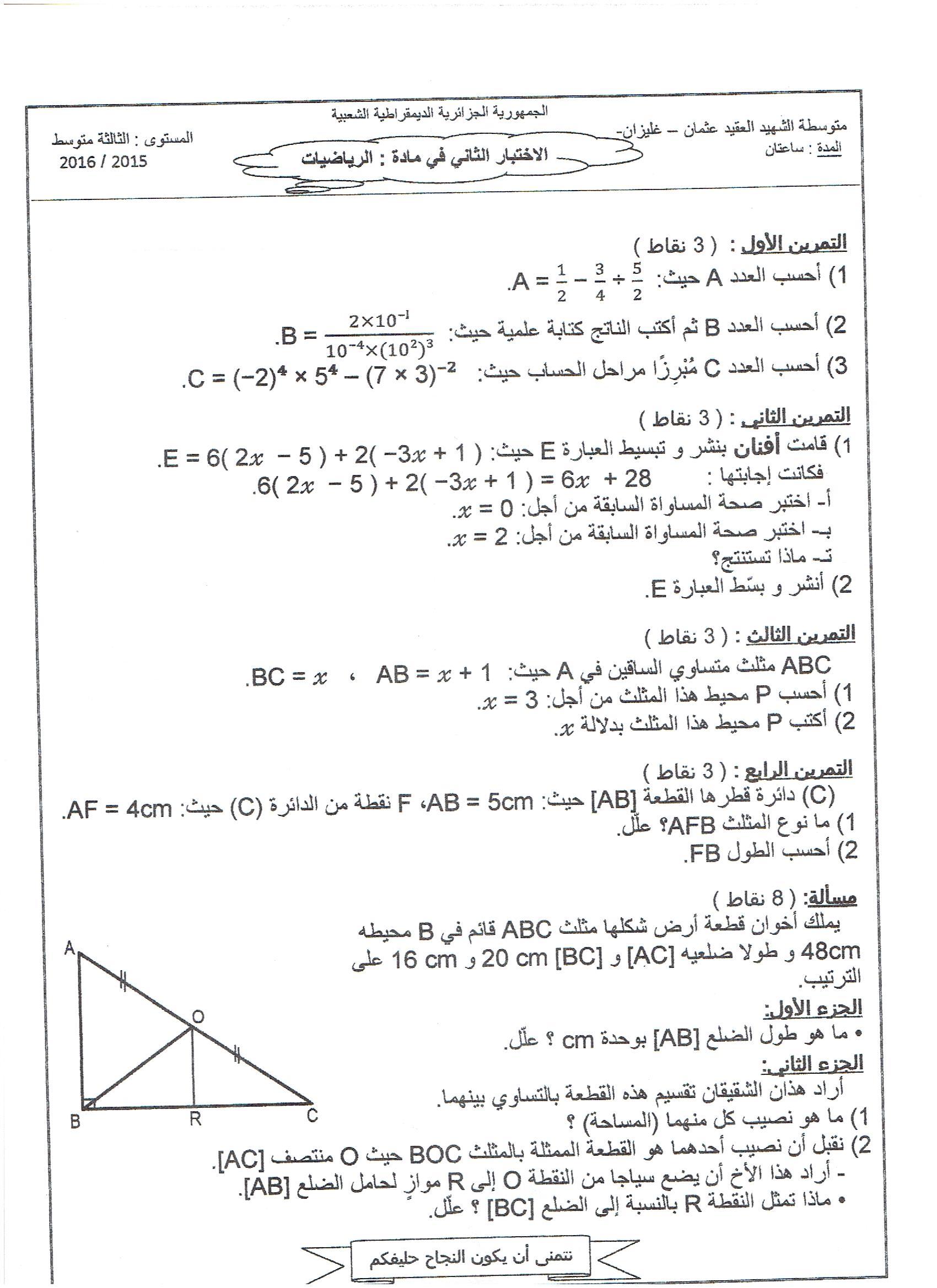 الاختبار الثاني_3 متوسط_2015_2016_رياضيات P_530d0f1