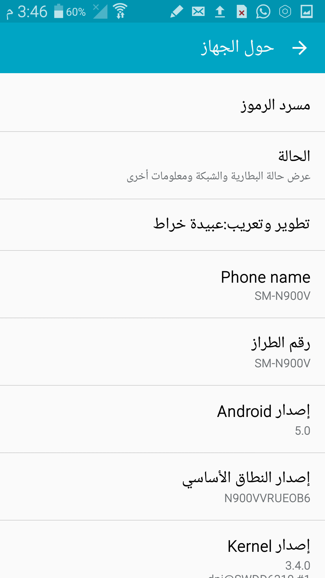 Unlock Bootloader And Add Arabic N900v By EFT Dongle