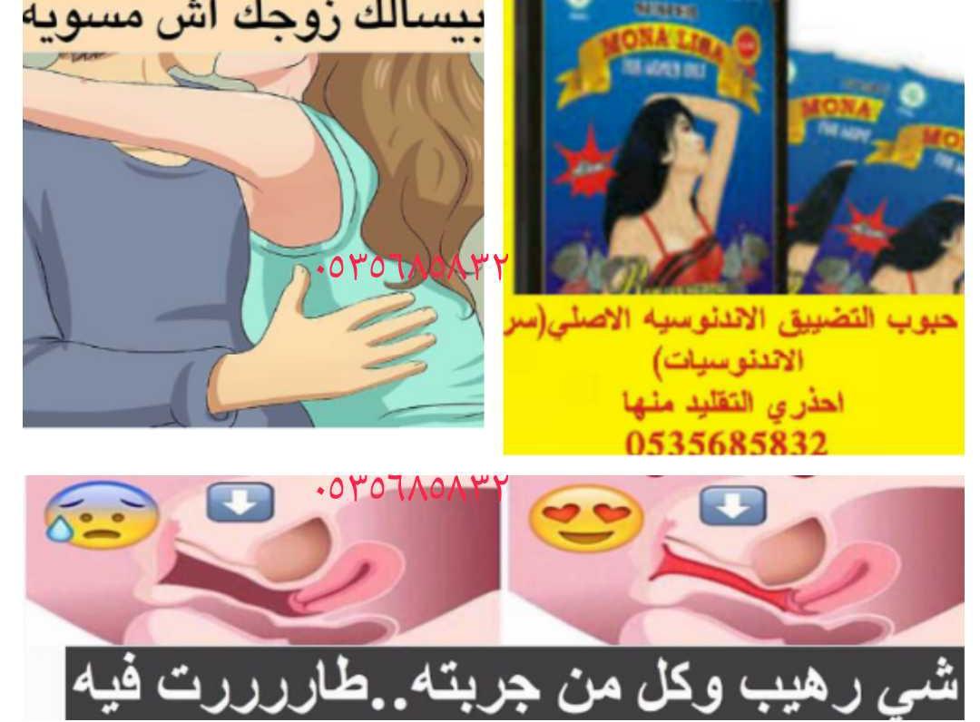 التضييق شد المهبل تضييق المهبل ازاله الافرازات العلاقه الزوجيه الحنيميه