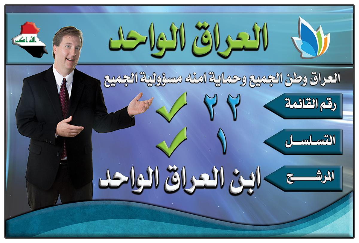 بوستر مرشحين الانتخابات
