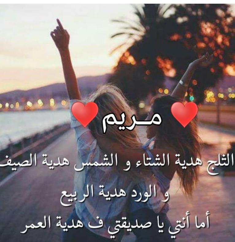توأم روحي صديقتي حبيبة قلبي
