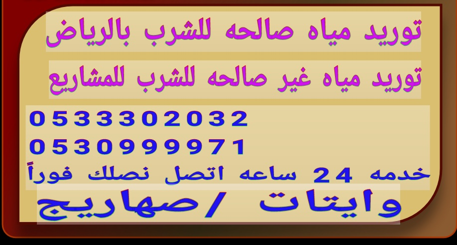 رقم وايت ماء جنوب  الرياض 0533302032 رقم وايت مويه جنوب الرياض P_8555gzpj0
