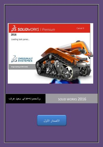 كتاب تعليم و شرح سوليدوركس باللغة العربية  P_884eqrzc4