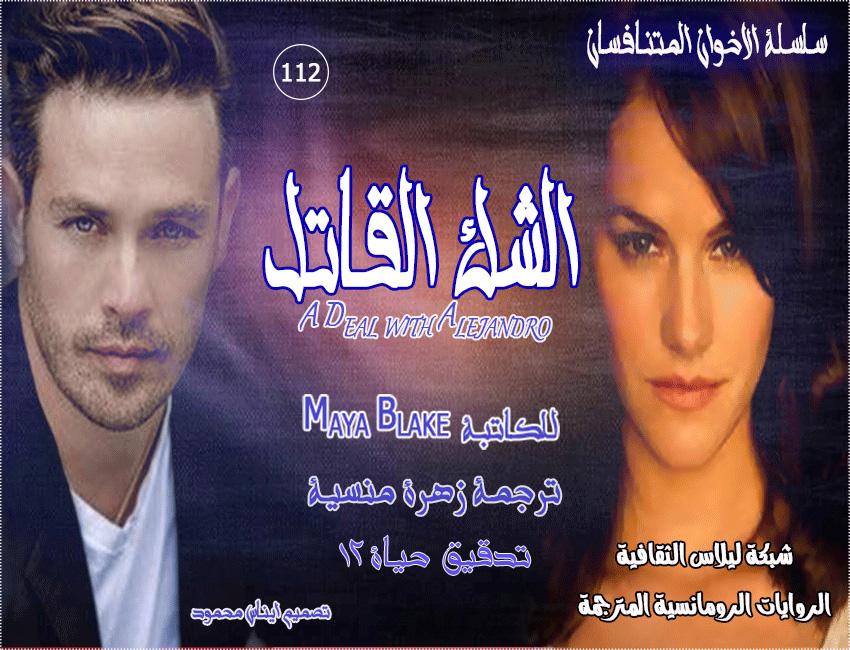 112-الشك القاتل ج1من سلسلة الأخوان