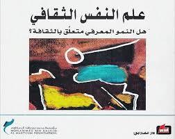 الثقافة فن اكتساب المعرفة P_987rkxnn3